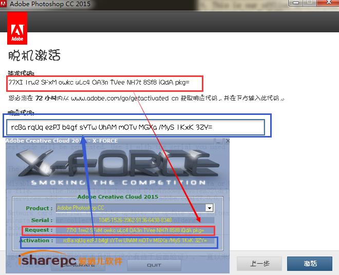 PS2015破解注册机
