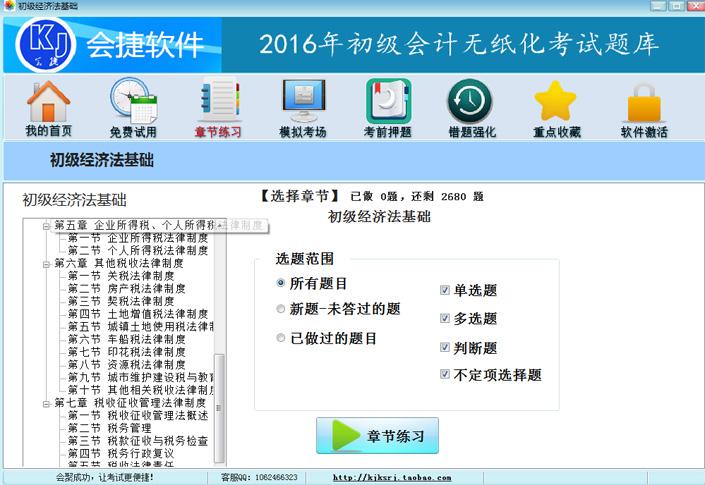 2016年最新初级会计职称无纸化考试系统