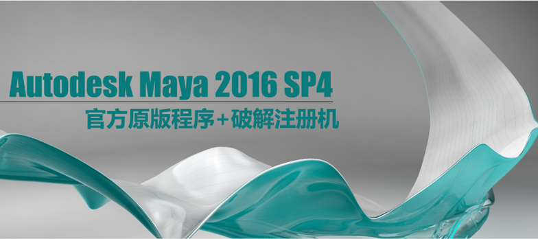 maya2016安装