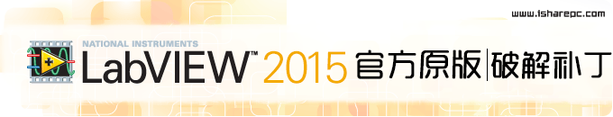 NI LabVIEW 2015官方原版+破解补丁