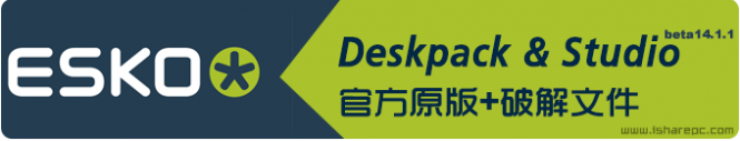 Esko Deskpack & Studio 14.1.1官方原版+完美破解