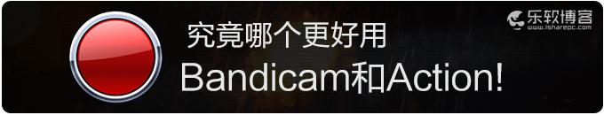 屏幕录像软件评测之Bandicam和Mirillis Action!