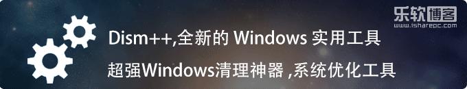 Dism++,一款超强Windows实用工具