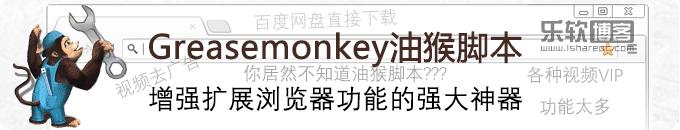 Greasemonkey油猴-增强浏览器扩展功能的绝佳神器