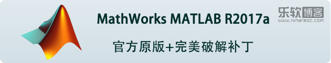 MathWorks MATLAB R2017a 官方原版+完美破解补丁