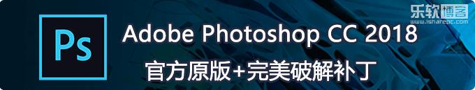 Adobe Photoshop CC2018官方原版+破解补丁