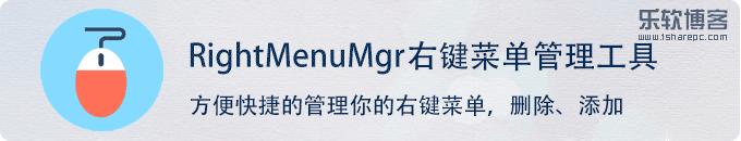 RightMenuMgr- 强大实用的右键扩展菜单管理器工具
