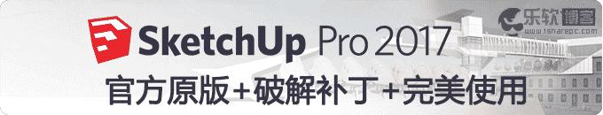 SketchUp Pro 2017官方原版+破解补丁