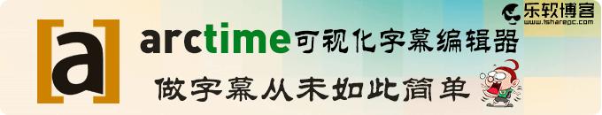 Arctime可视化字幕编辑器--做字幕从未如此简单