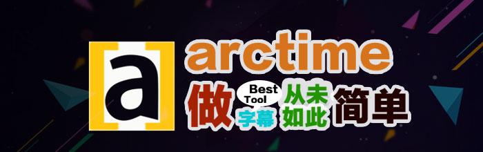 Arctime可视化字幕编辑器–做字幕从未如此简单