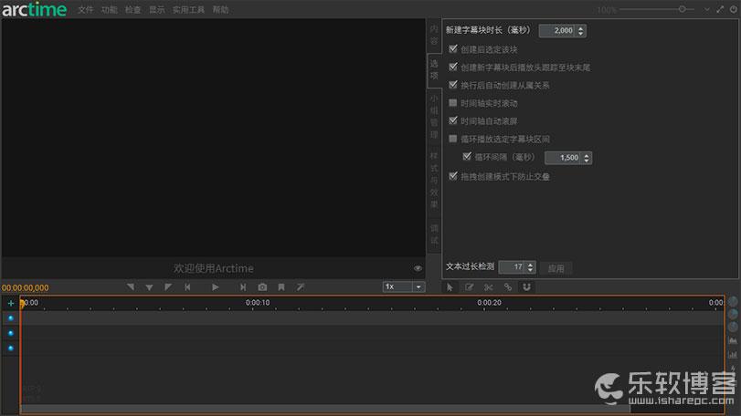arctime字幕制作软件