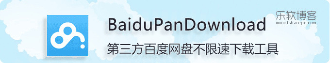 BaiduPanDownload-百度网盘不限速下载工具