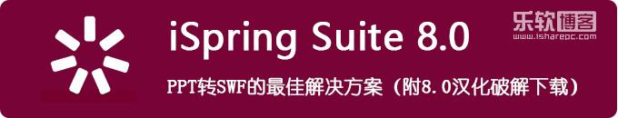 iSpring Suite 8-简单易用功能强大的PPT转SWF软件