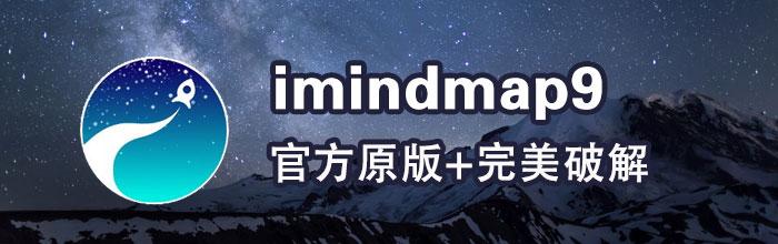 iMindMap 9官方原版+全功能完美破解版(附详细安装教程)