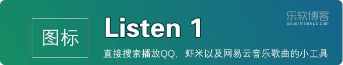 listen1-直接播放QQ虾米网易云音乐歌曲的综合搜索工具