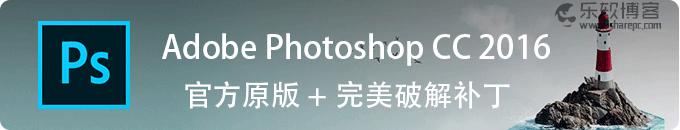 Adobe Photoshop CC2016官方原版+破解补丁