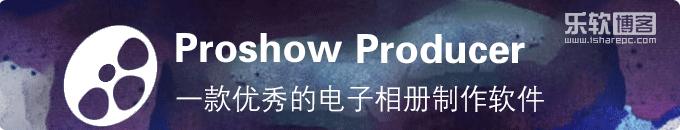 Proshow producer 9.0 -简单易用功能强大的电子相册制作软件