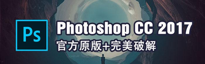 Adobe Photoshop CC2017官方原版+破解补丁