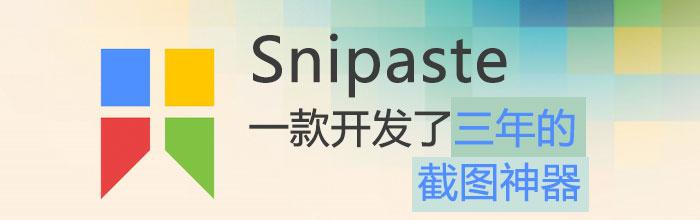 Snipaste–超赞的屏幕截图工具,真的很实用