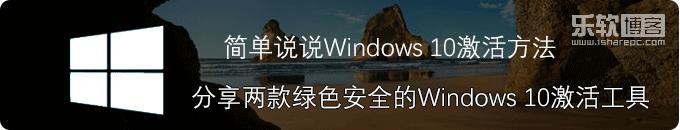 简单说说windows 10激活方法和工具