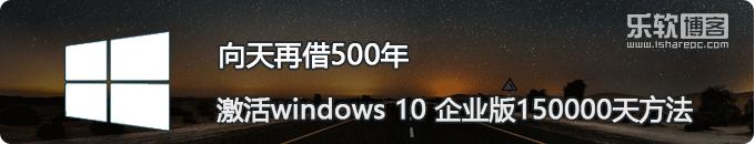 永久激活Windows 10企业版(150000天)