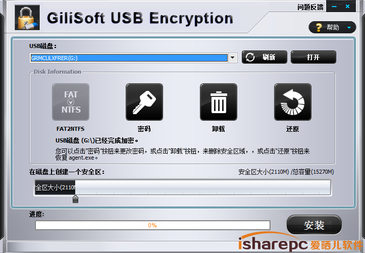 GiliSoft USB Encryption01