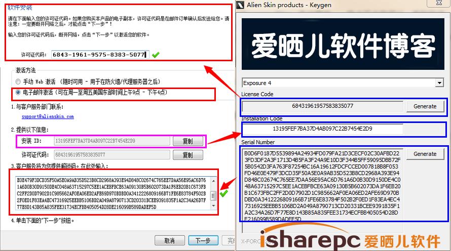 license code alien skin exposure 7