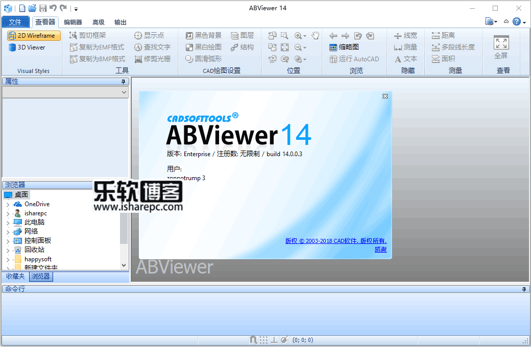 ABViewer Enterprise 14破解版