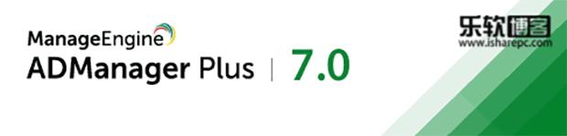 ManageEngine ADManager Plus 7 0 0许可证| 乐软博客