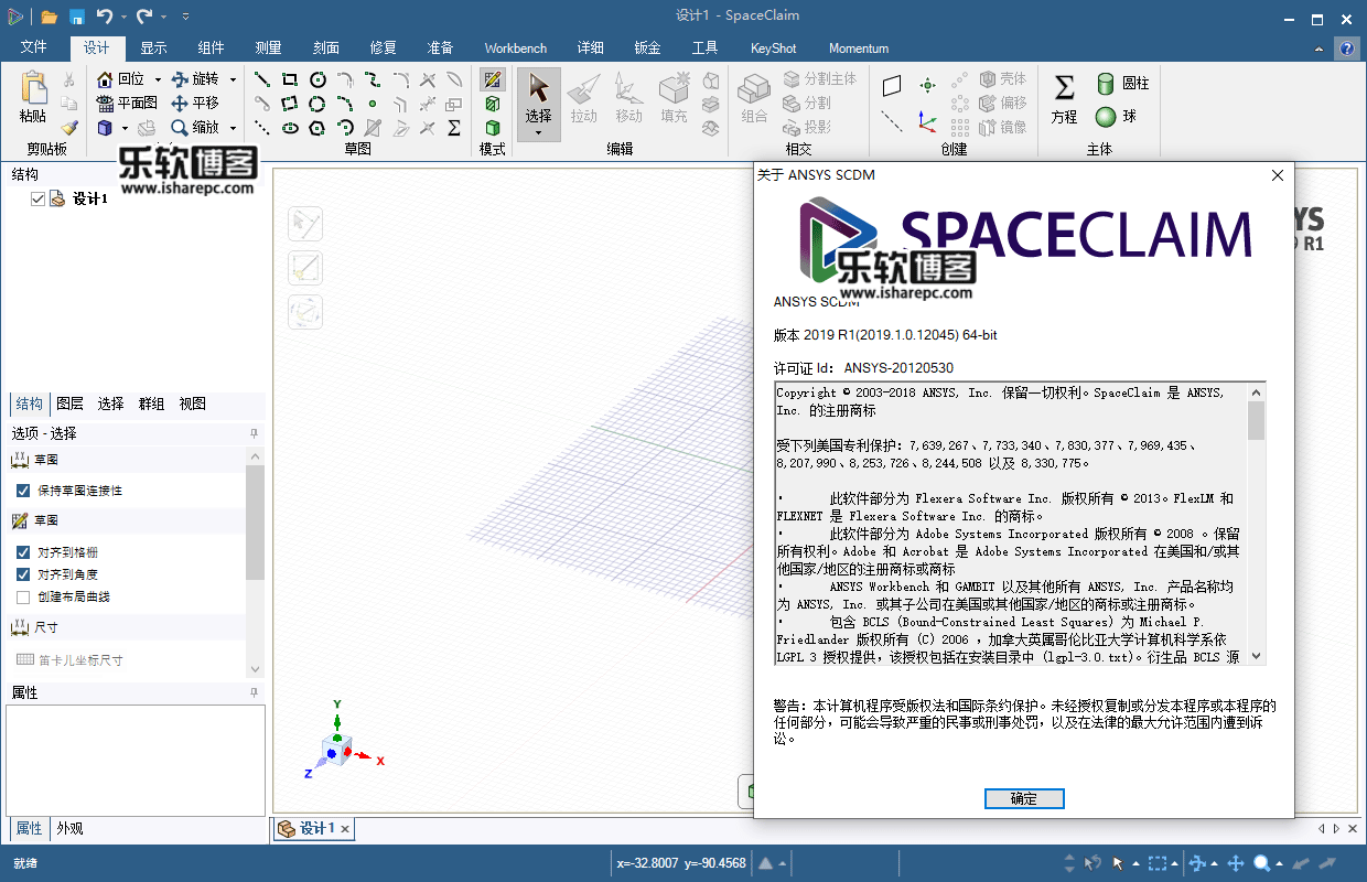 ANSYS SpaceClaim Direct Modeler 2019 R1破解版