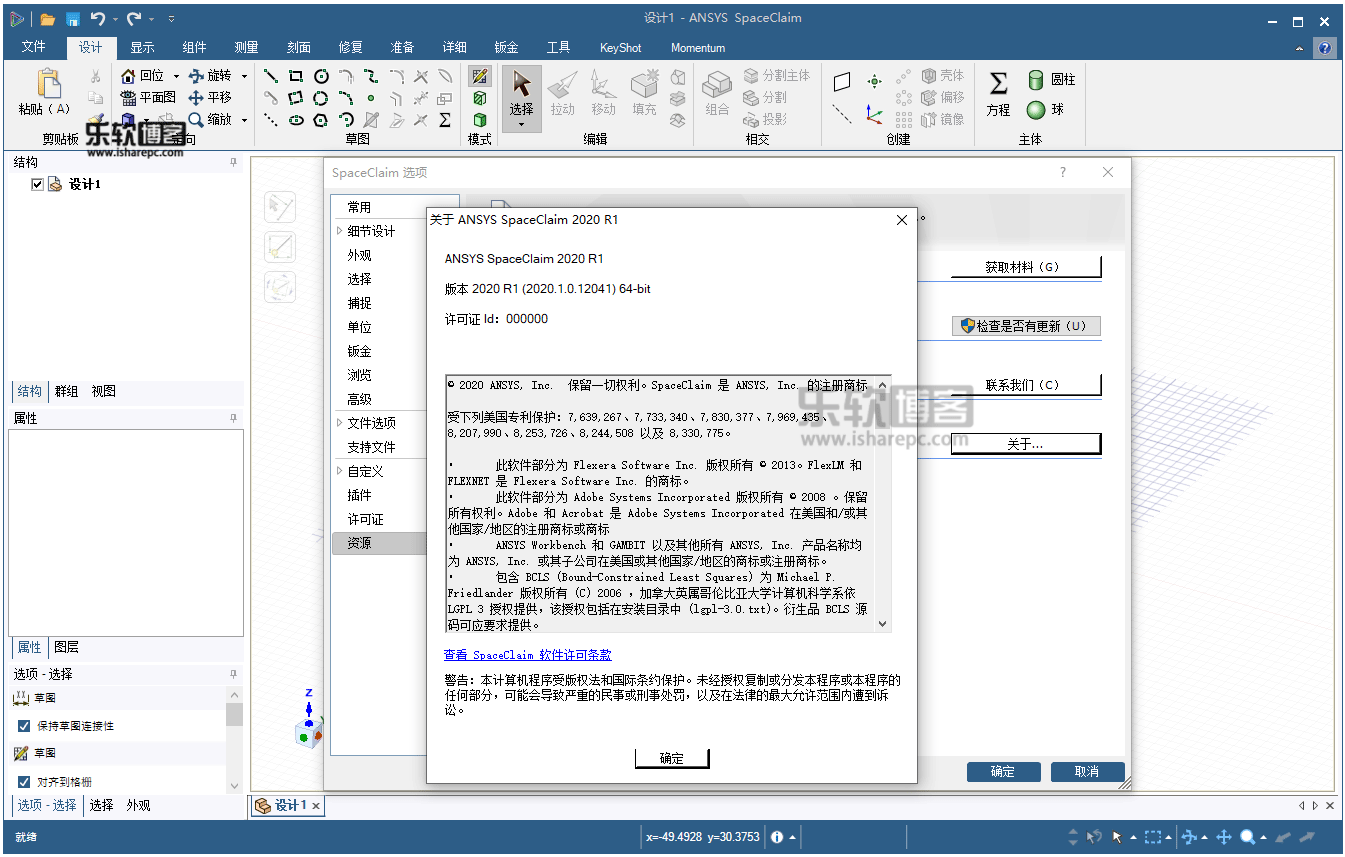 ANSYS SpaceClaim 2020SP1破解版