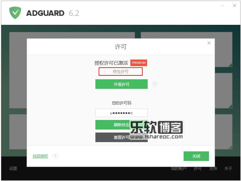 adguard 破解 版