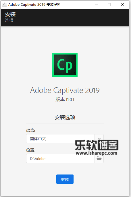 Adobe Captivate 2019中文破解版