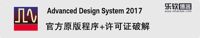 Advanced Design System (ADS) 2017 Crack 官方程序+完美破解| 乐软博客