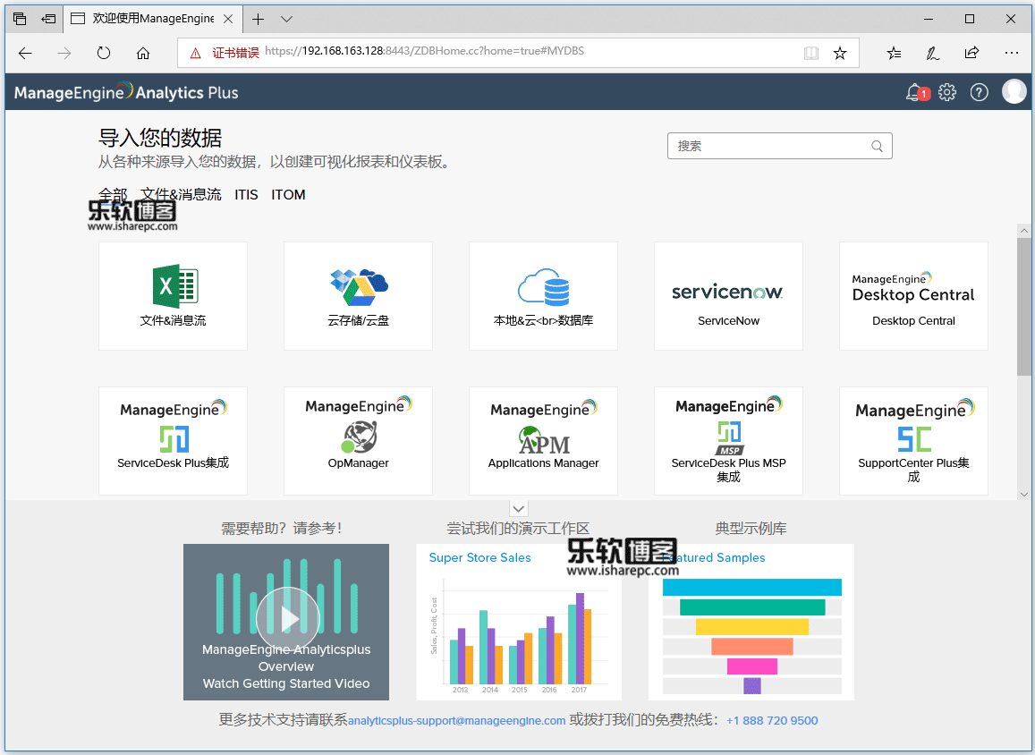 ManageEngine Analytics Plus 4.2.6 Professional