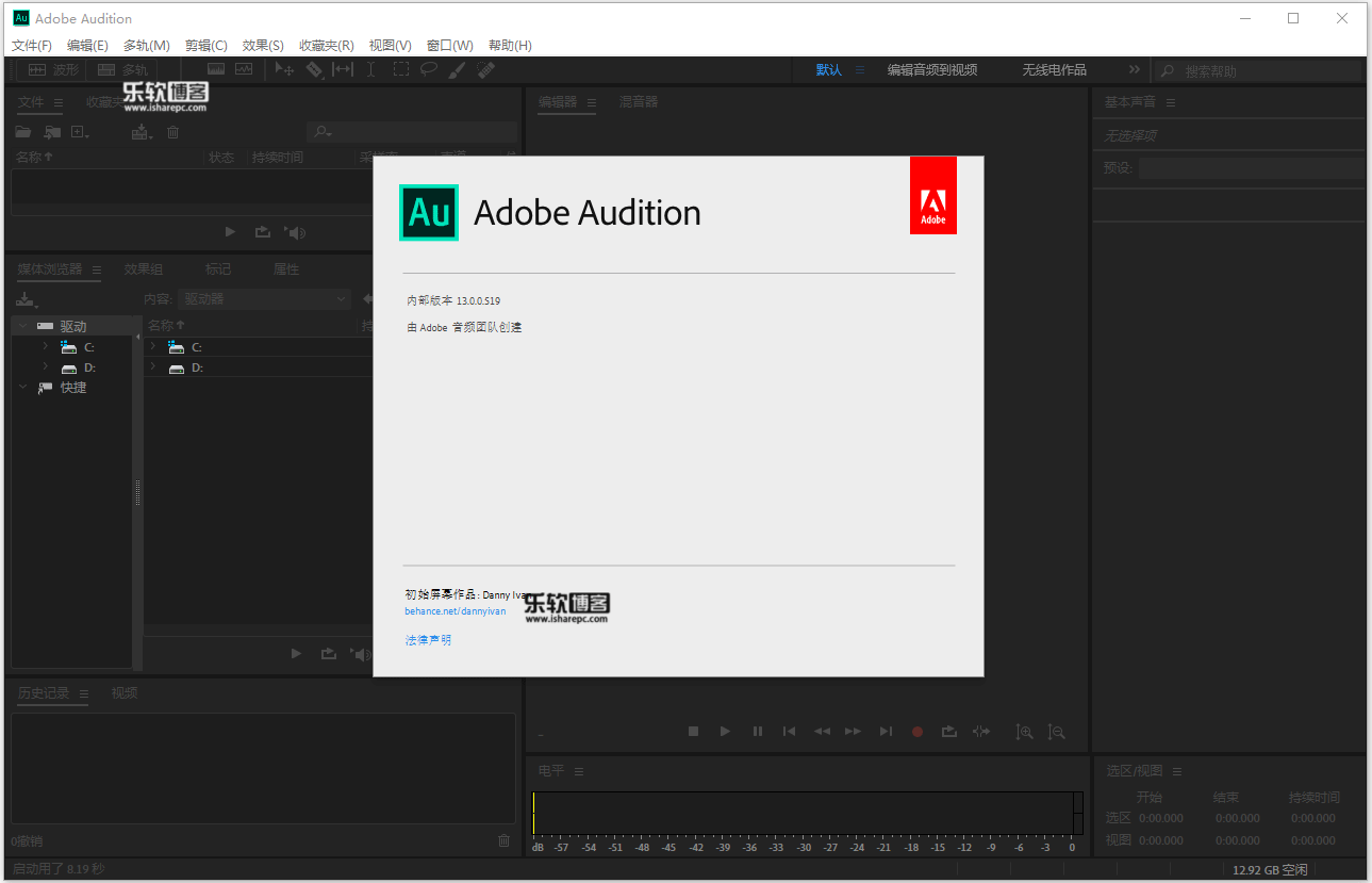 Adobe Audition 2020破解版