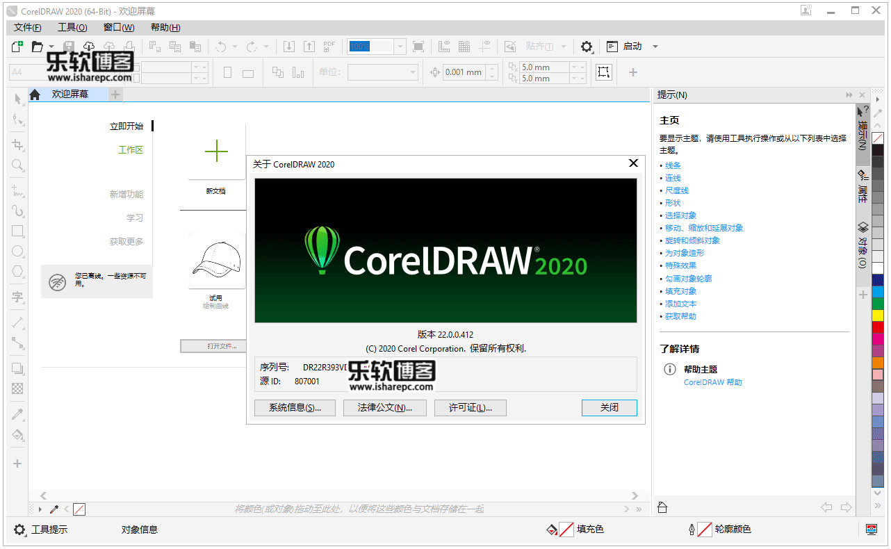 CorelDRAW Graphics Suite 2020破解版