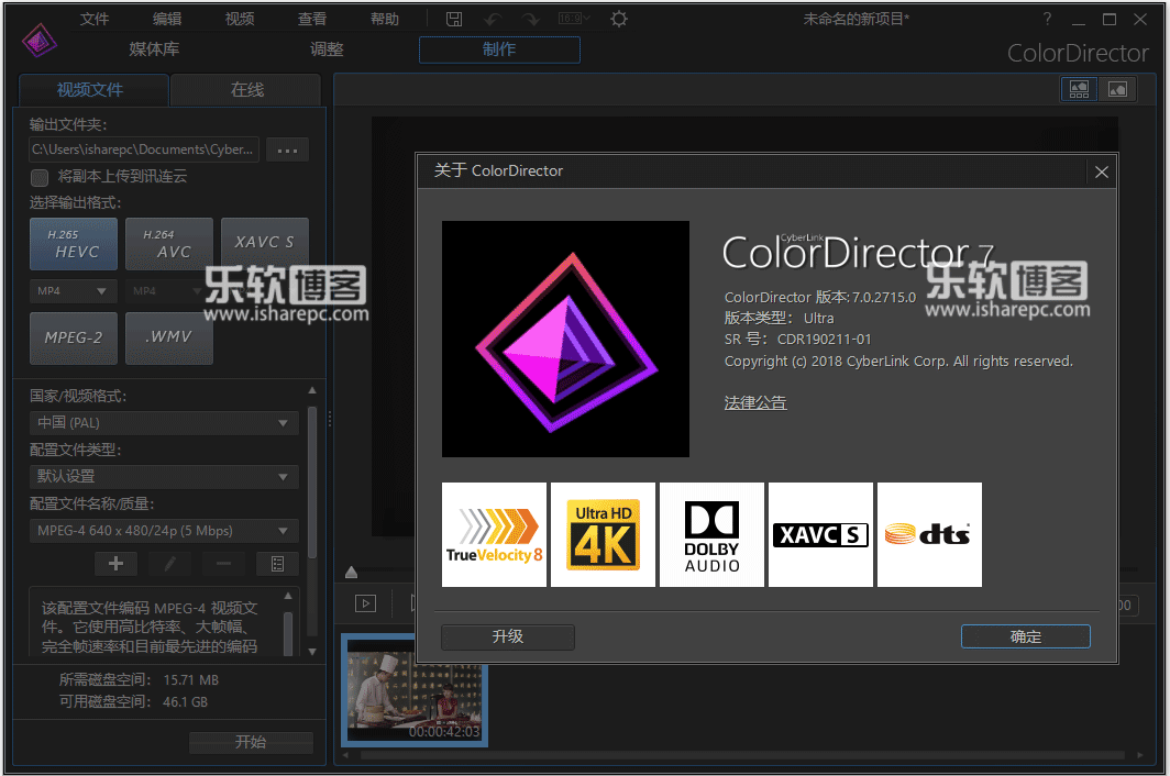 CyberLink ColorDirector Ultra 7破解版