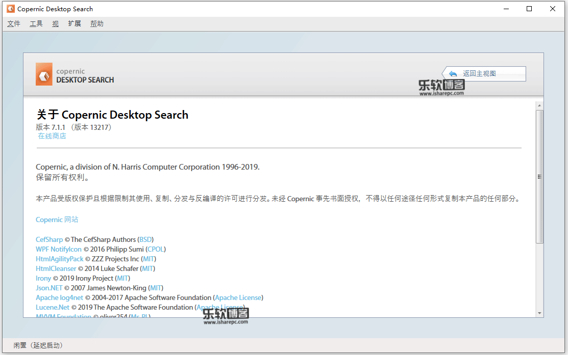 Copernic Desktop Search v7.1.1破解版