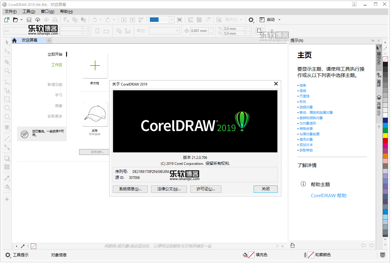 CorelDRAW Technical Suite 2019破解版