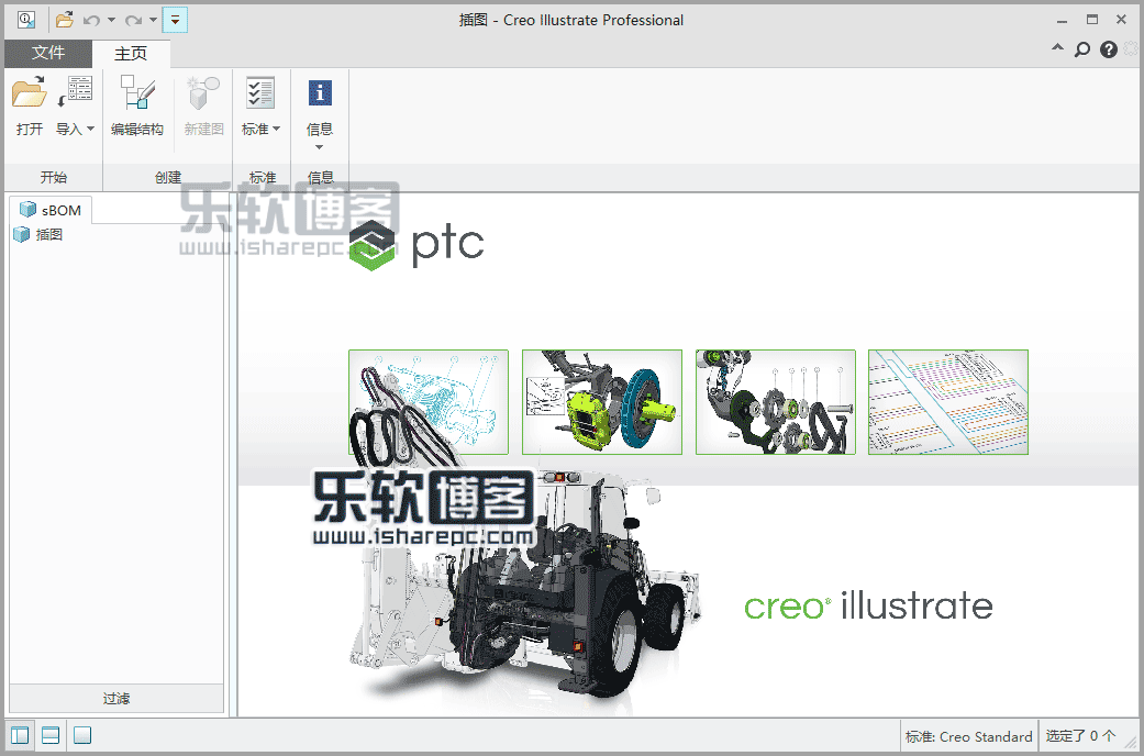 PTC Creo Illustrate 5.0破解版