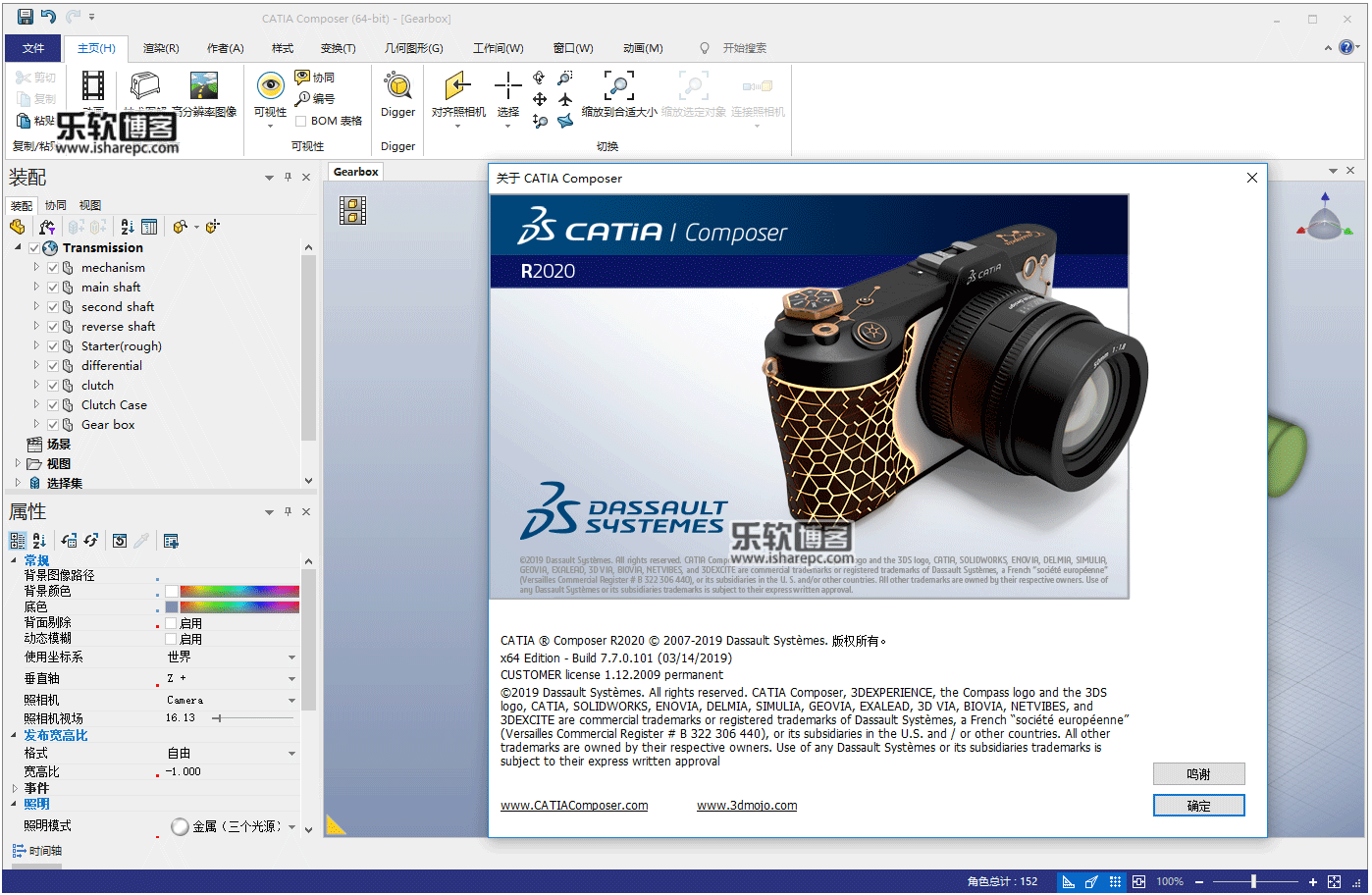 DS CATIA Composer R2020破解版