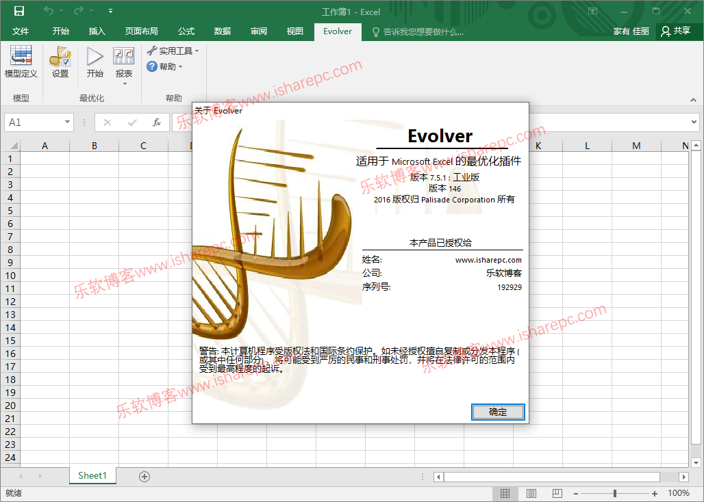 DecisionTools Suite 7.5.1破解版