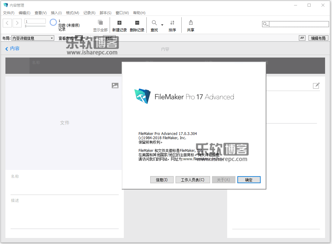 FileMaker Pro 17 Advanced17.0.3破解版