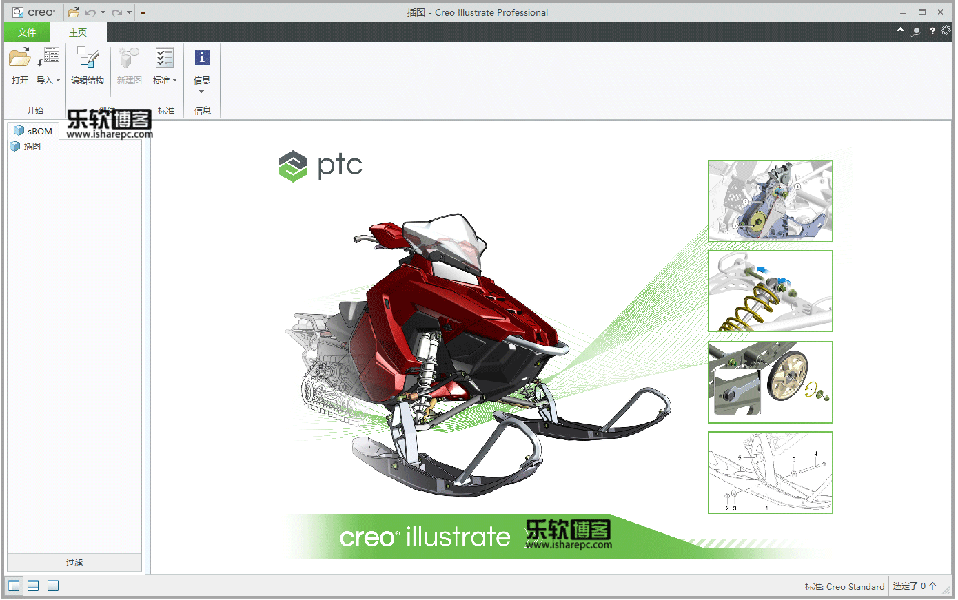 PTC Creo Illustrate 6.0破解版