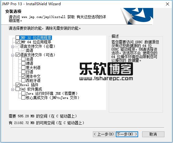jmp 14 破解
