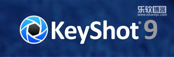 keyshot 破解 版
