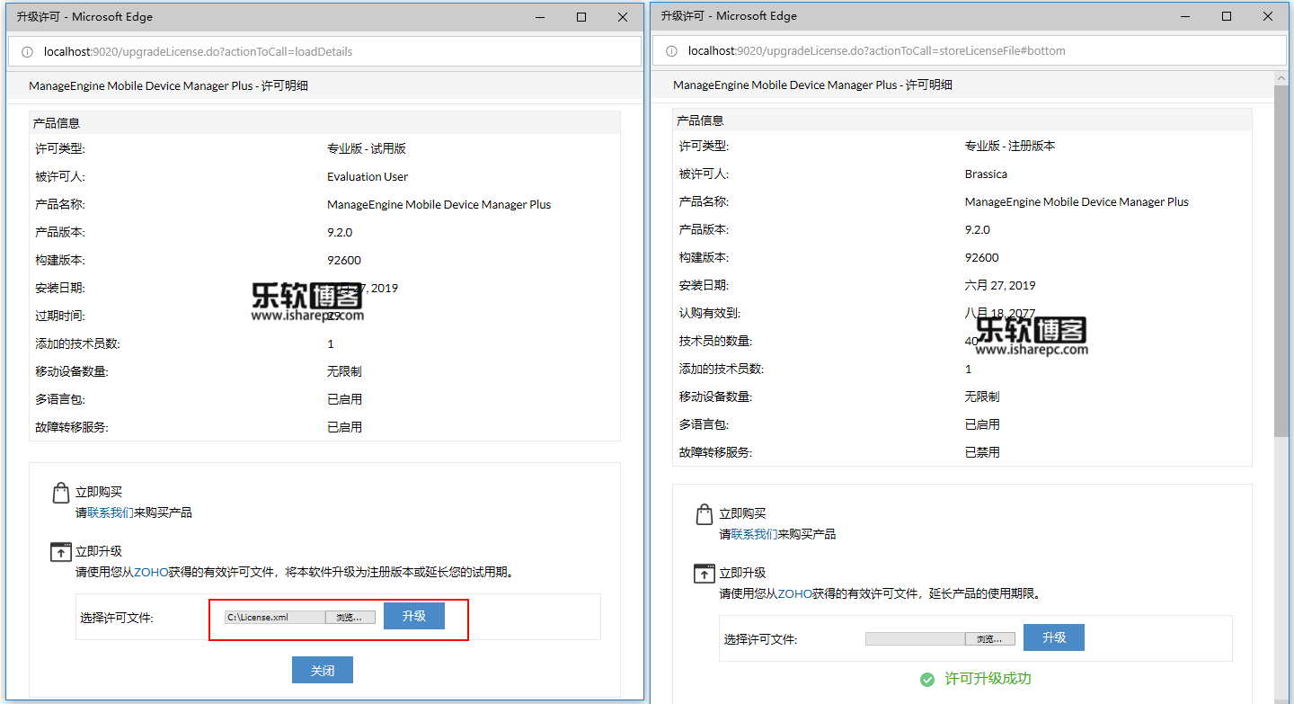 ManageEngine Mobile Device Manager Plus 9.2.0许可证激活