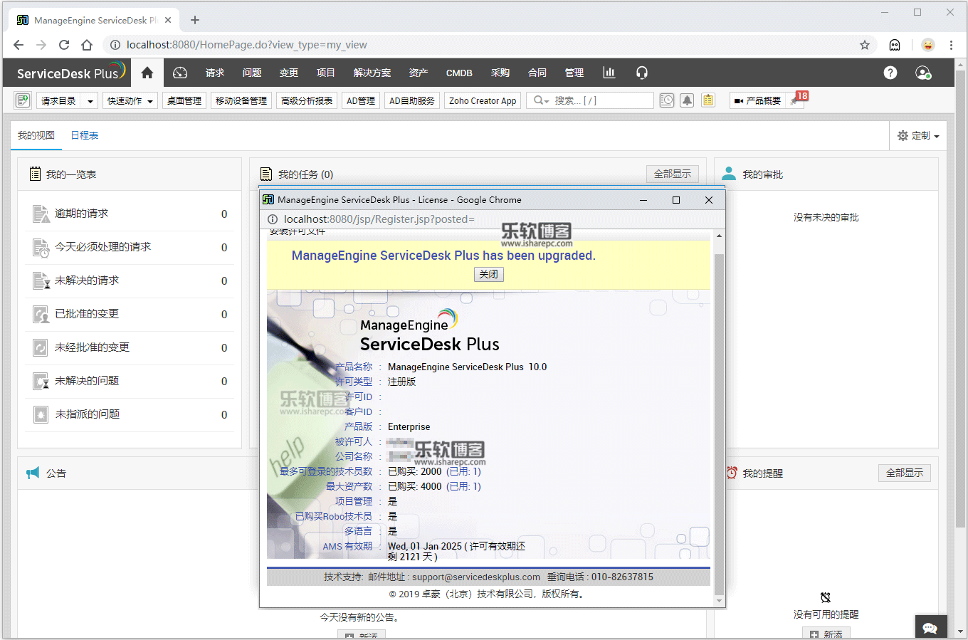 ManageEngine ServiceDesk Plus 10.0许可证