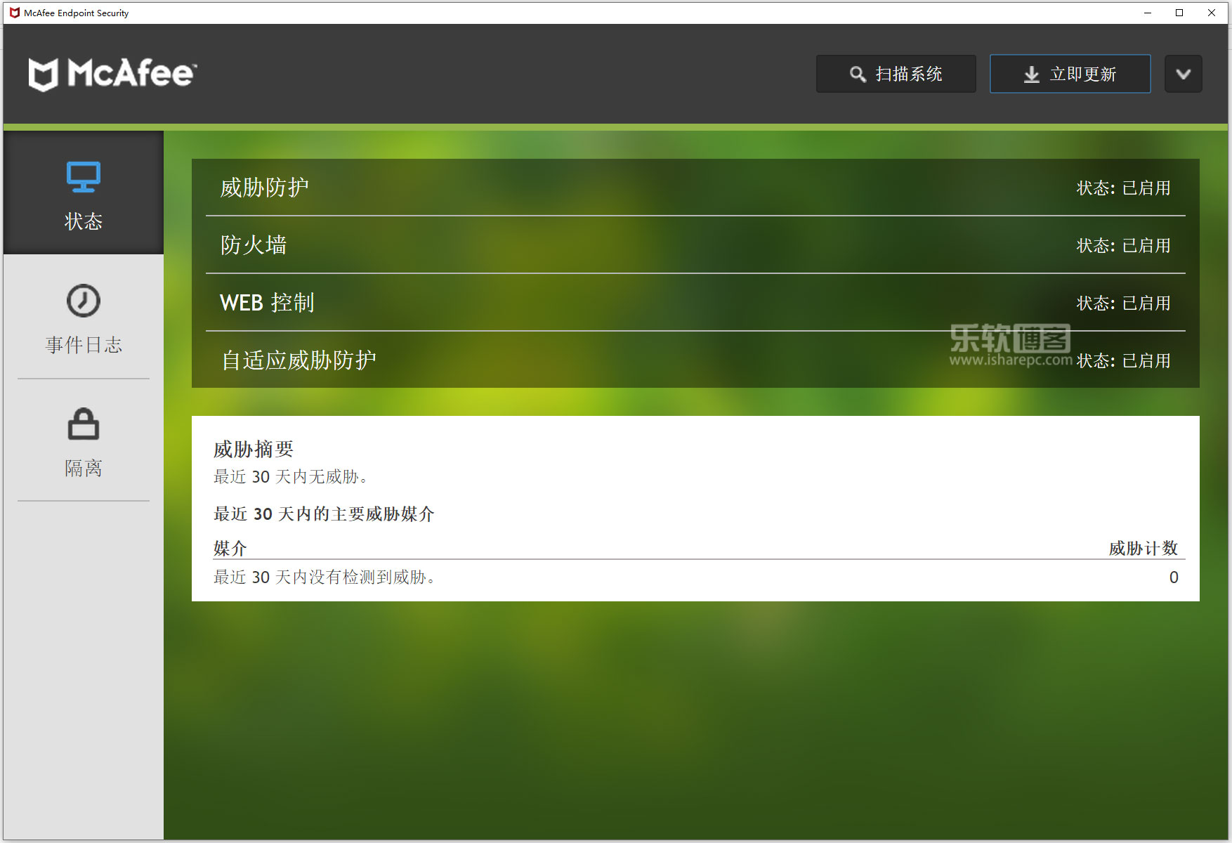 迈克菲McAfee Endpoint Security